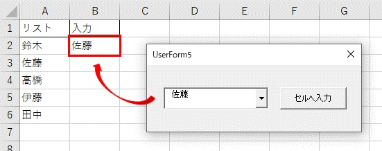 ボタンを追加してコンボボックスで選択した値をセルへ入力する
