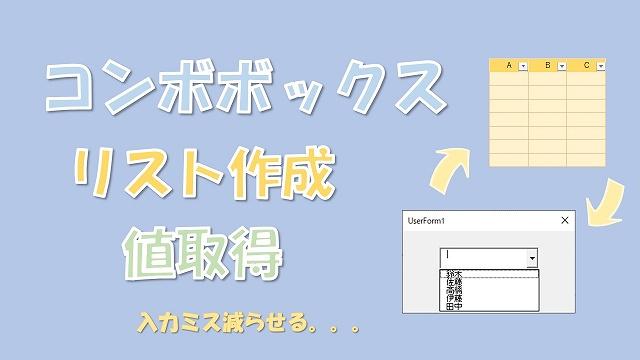 【VBA】コンボボックスのリスト作成と値の取得【初期値+AddItemとListでできます】