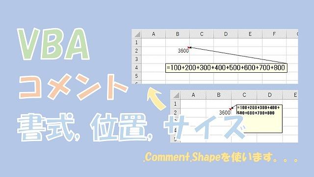 【VBA】コメントの書式、位置、サイズを自動調整【.Comment.Shapeを使う】