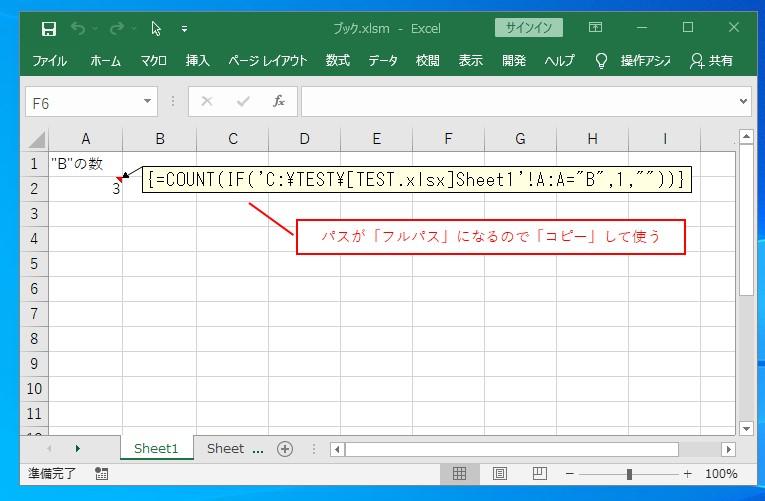別ブックのパスがフルパスになるので数式をコピーして利用する
