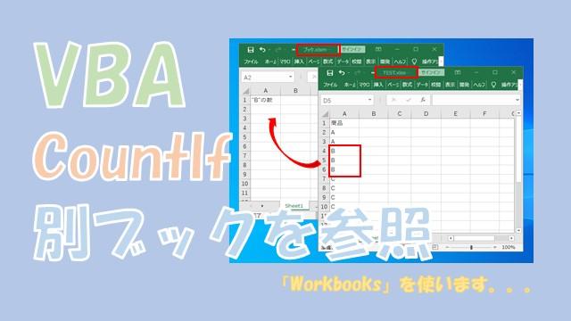 【VBA】CountIf関数で別ブックを参照する【Workbooksを使う】