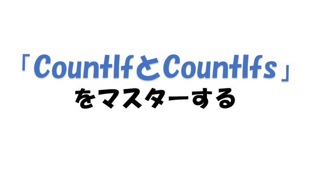 VBAでCountIf関数とCountIfs関数をマスターする