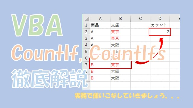 【VBA】CountIfとCountIfs関数を使いこなす【実務で使えるレベルになります】