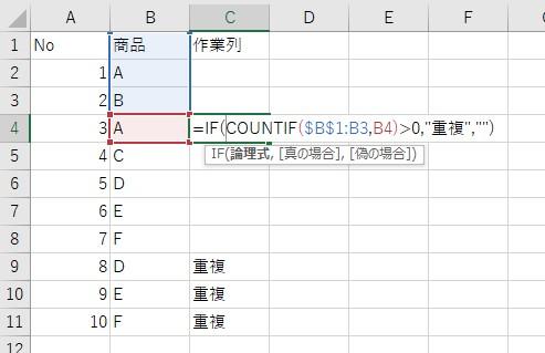作業用の列として、CountIfの数式を入力③