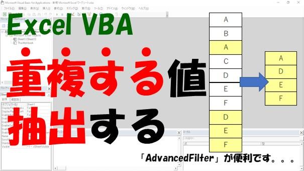 【VBA】重複するリストを抽出【CountIf関数もしくはDictionaryを使う】
