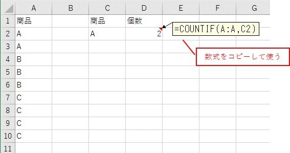 数式をコピーして使うと便利