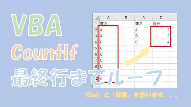 【VBA】CountIf関数で最終行までカウントする【Endと変数を使う】