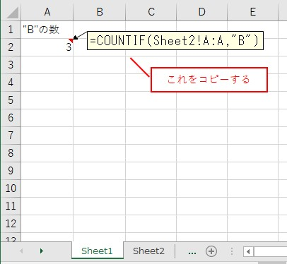 数式をコピーして使う
