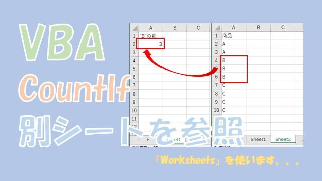 【VBA】CountIfで別シートを参照【Worksheetsを使う】