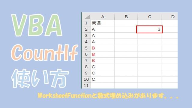 【VBA】CountIf関数の使い方【WorksheetFunctionと埋め込み数式を使う】