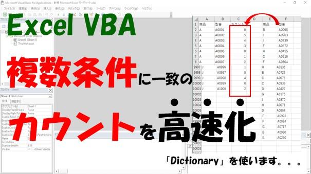 【VBA】CountIfs関数の機能を高速化する【Dictionaryを使う】
