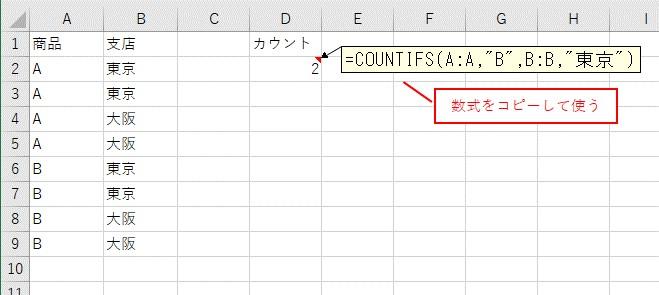 セルに数式を入力してコピーして使う