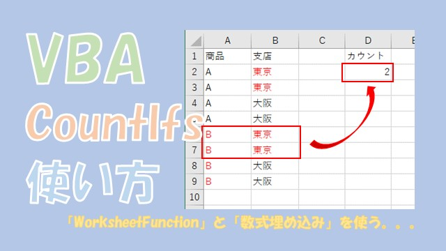 【VBA】CountIfs関数の使い方【WorksheetFunctionと埋め込み数式を使う】