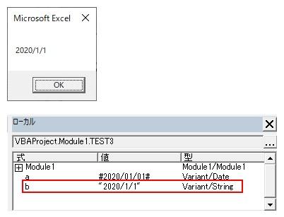 Formatを使って日付をyyyy/m/d形式の文字列に変換した結果