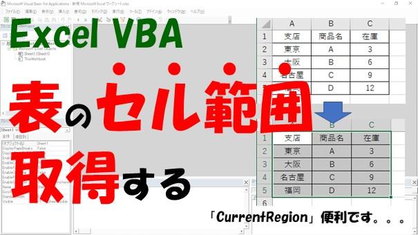 【VBA】表全体の範囲を取得する【CurrentRegionが便利です】