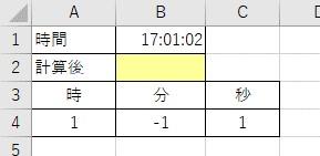 セルに入力された時や分から時間を計算した結果