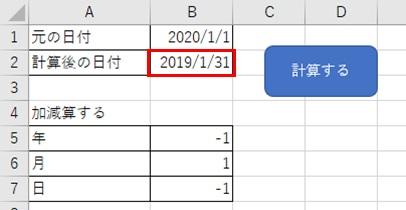 DateAddで日付を加減算した結果