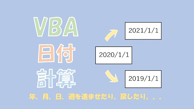 【VBA】日付の計算【DateAddで、1日加算や引き算をする】