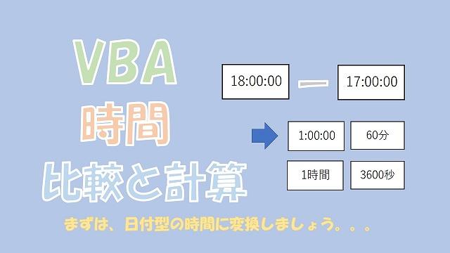 【VBA】時間を比較して計算する方法【DateDiffとCDateを使う】