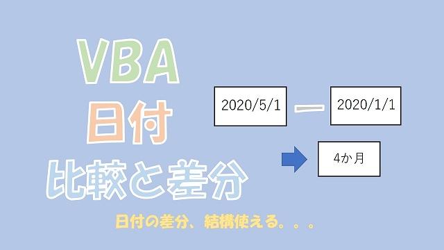 【VBA】日付の比較と差分を出す方法【DateDiffとDatePart】