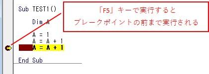 「F5」キーで実行すると、ブレークポイントの前まで実行することができます