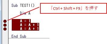 「Ctrl + Shift + F9」でもすべてのブレークポイントを解除することができます