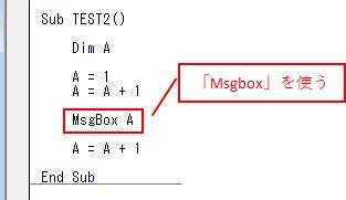 メッセージボックスをコードの中に記述しておいて、実行します