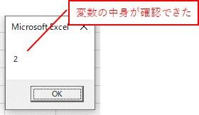 メッセージボックスで「変数の中身」が確認できます