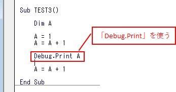 「Debug.Print」をコードの中に記述しておいて、実行します