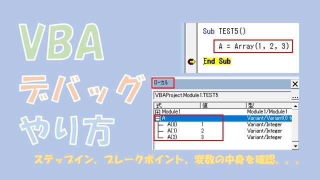 【VBA】デバッグする【ステップイン、ブレークポイント、変数の中身を確認する】