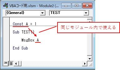 一番上で「Const」を宣言すると、同じモジュール内で定数を使えます