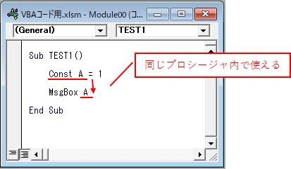プロシージャ内で「Const」を使うと、定数は同じプロシージャ内で使えます