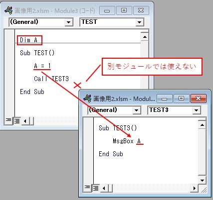 一番上で「Dim」を宣言した場合では、別モジュールで変数は使えません