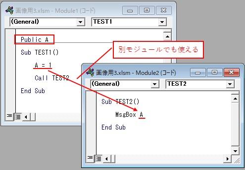 一番上で「Public」を使って変数を宣言すると、すべてのモジュールで変数を使うことができます
