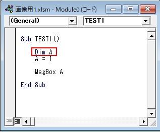 プロシージャ内で「Dim」を宣言すると、同じプロシージャ内で変数を使えます