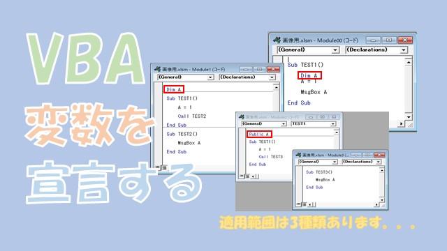 【VBA】変数の適用範囲(スコープ)を宣言する【3種類あります】