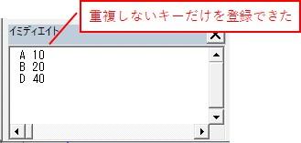 「重複しない」値を登録