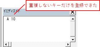 「Exists」で確認した登録