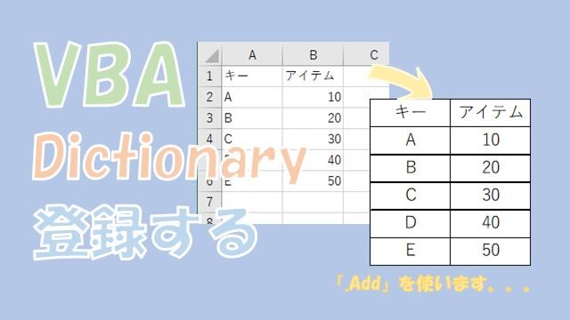 【VBA】Dictionaryにキーとアイテムを登録する【Addを使います】