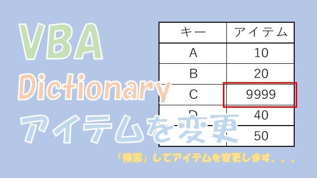 【VBA】Dictionaryのアイテムの値を変更する方法【検索して値を入力する】