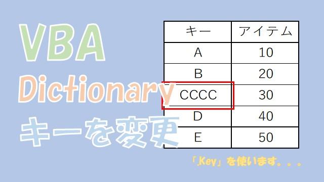 【VBA】Dictionaryのキーの値を変更する方法【Keyを使います】