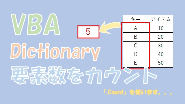 【VBA】Dictionaryの要素数をカウントする【Countを使う】