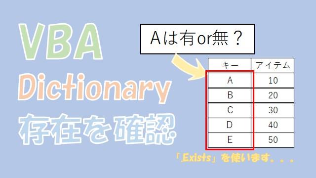 【VBA】Dictionaryに既に登録されているかを確認する【Existsを使う】
