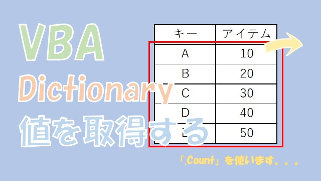 【VBA】Dictionaryの値を取得する【検索、一括取得、For Each、Forを使う】