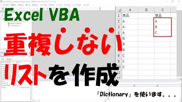 【VBA】重複しないリストを作成【Dictionaryを使います】