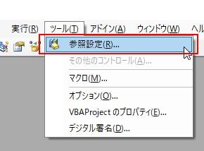 「ツール」→「参照設定」