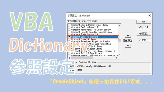 【VBA】Dictionaryの参照設定をする【CreateObjectが便利です】