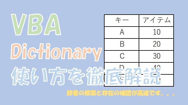 【VBA】Dictionaryの使い方まとめ【辞書の検索と存在の確認が高速です】