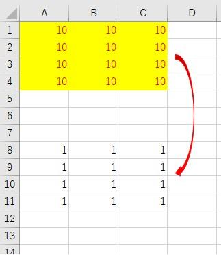 複数のセル範囲に条件付き書式を設定しておく