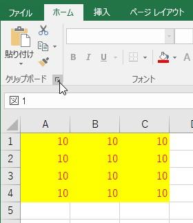 条件付き書式を設定したセルを用意